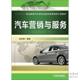 正版二手包邮汽车营销与服务谢忠辉著9787111372394