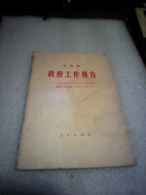 华国锋政府工作报告:一九七九年六月十八日在第五届全国人民代表大会第二次会议上
