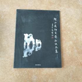 陈与还陶瓷艺术作品集