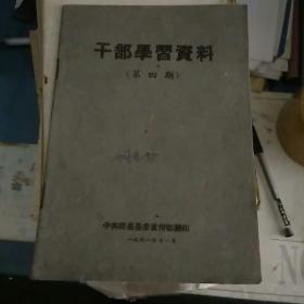 干部学习资料   (第四期)   1961