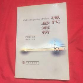 现代悬索桥(馆藏扉页有印章)