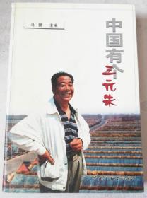 原版:中国有个三元朱 中国文联出版社9787505942523