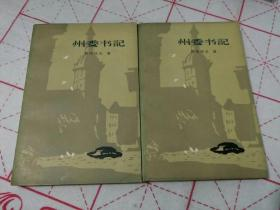 州委书记(共两册)