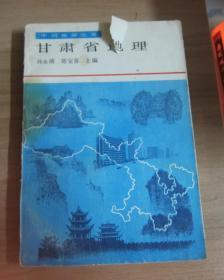 甘肃省地理