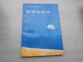 普通地质学——北京大学地质学教学参考丛书(1995年10月1版1印)