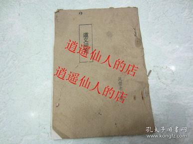 道义问答 风儒老人著  讲儒释道修行的书 孤本