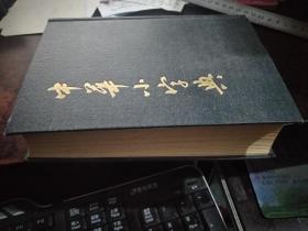 中华小字典(精装品好)