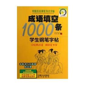 成语填空1000条学生钢笔字帖