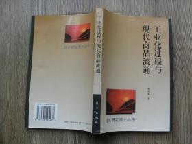 工业化过程与现代商品流通:发展与变革的国际考察【日本博士研究丛书