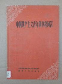 中国共产主义青年团章程问答(50年代出版印刷,稀有本)