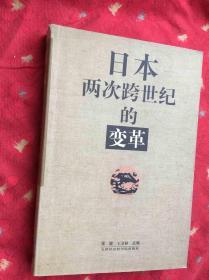 日本两次跨世纪的变革