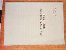 中华人民共和国香港特别行政区基本法 草案