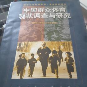 中国群众体育现状调查与研究