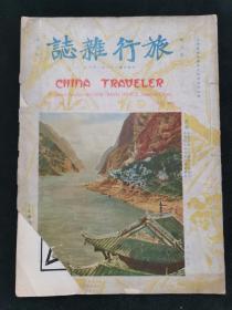 旅行杂志 1932年 (第六卷第5号)