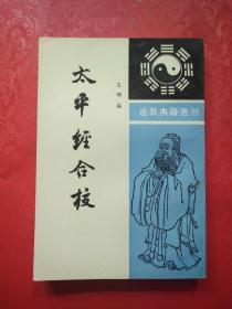 太平经合校(上册)