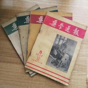 药学通报(1955年5.7.9.12期四期合售)2015.4.2