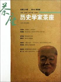 历史学家茶座(2012第4辑·总第30辑)