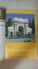 第四次中国近代建筑史研究讨论会论文集(馆藏书)