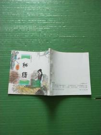 连环画:《聊斋》故事·胭脂(48开)