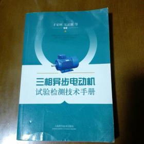 三相异步电动机试验检测技术手册
