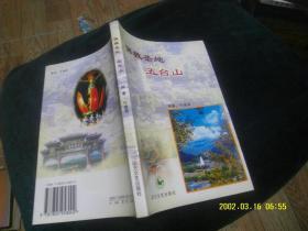 佛教圣地五台山 作者 :  叶建英 出版社 :  远方文艺