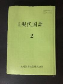 新版现代国语2 昭和五十四年(1979年)