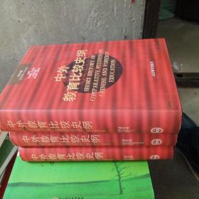 中外教育比较史纲 古代 近代 现代 三卷全 合售