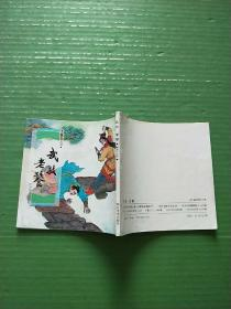 连环画:《聊斋》故事·聂小倩(48开)