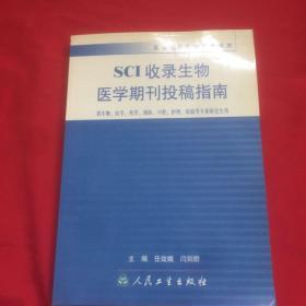 高等医药院校配套教材•SCI收录生物医学期刊投稿指南 (平装)