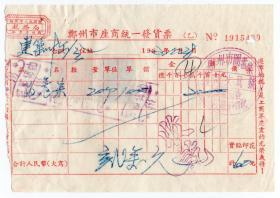 中南区旗球图税票-----1951年郑州市茂记洋纸文具号,购文具发票(贴税票2张)439