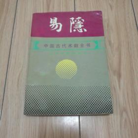 易隐(中国古代术数全书)