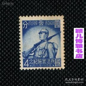 满洲帝国邮政.国兵法实施纪念.邮票(4分)邮票满十单包邮