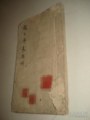 (舊拓,原裝裱)趙孟頫 《長興州修建東岳行宮記》 拓本