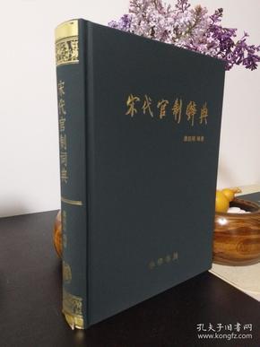 宋代官制辞典 精装本 一版三印