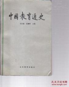 中国教育通史  第5.6卷 两本合售
