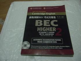 新版剑桥BEC考试真题集第2辑(高级)