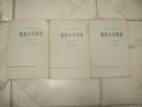 微积分学教程  第三卷  第一,二,三分册  无划痕字迹