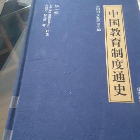 中国教育制度通史 第1卷