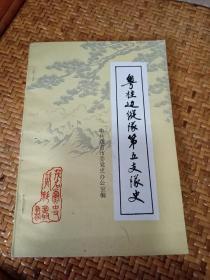 粤桂边纵队第五支队史——茂名党史资料丛书