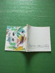 连环画:《聊斋》故事·香玉(48开)