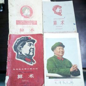算数(甘肃省五年制小学试用课本)上海市小学暂用课本