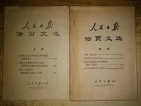 人民日报活页文选【2本合售】80年代,看图