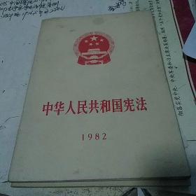 中华人民共和国宪法1982年