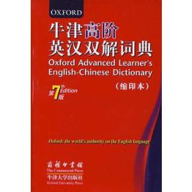 牛津高阶英汉双解词典 第7版(缩印本)[英]霍恩比  著;王玉章 商务印书馆 9787100067010