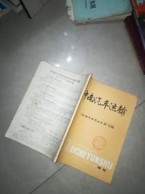 中南汽车运输 【机动车辆用油手册】专辑 1988年增刊