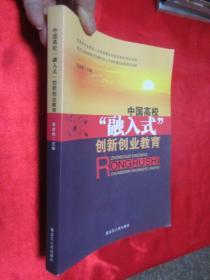 """中国高校""""融入式""""创新创业教育       【16开】"""