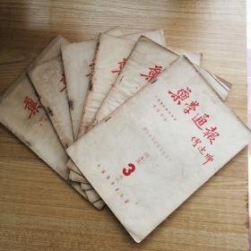 药学通报(1953年3.4.5.6.7.10期六期合售)2015.4.2