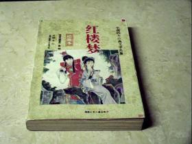 红楼梦(绘画本)