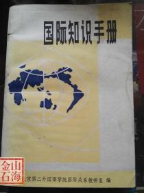 国际知识手册