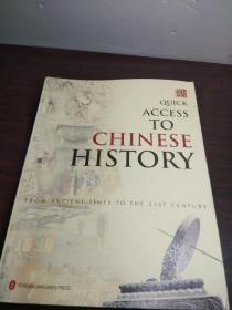 中国历史速查:从远古到21世纪(英)         QUICK ACCESS TO CHINESE HISTORY